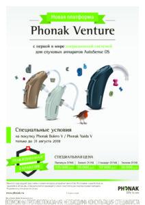 Phonak Venture