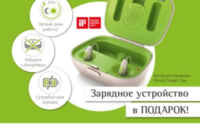 Первый в мире перезаряжаемый слуховой аппарат с литий-ионным аккумулятором Phonak
